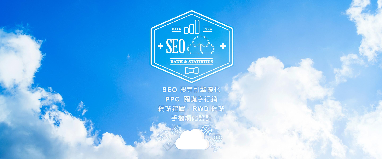 台中、網頁設計、網站設計、網站建置、網頁製作、網站架設‧SEO 排名、搜尋引擎優化、關鍵字排名、網站行銷公司